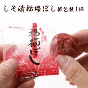 梅干し:しそ漬福梅ぼし個包装 1個