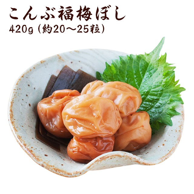 こんぶ福梅ぼし 420g