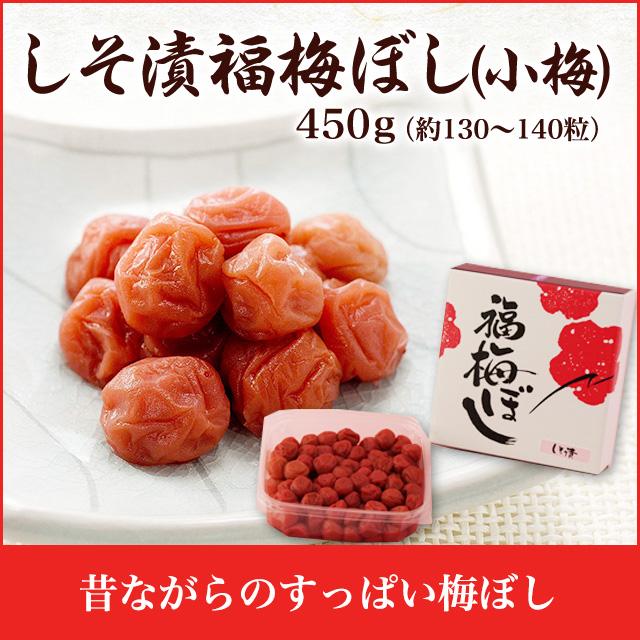しそ漬福梅ぼし(小梅)450g