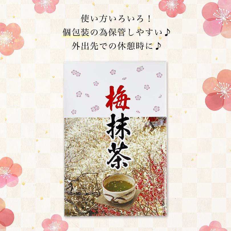 梅抹茶 (24袋入)