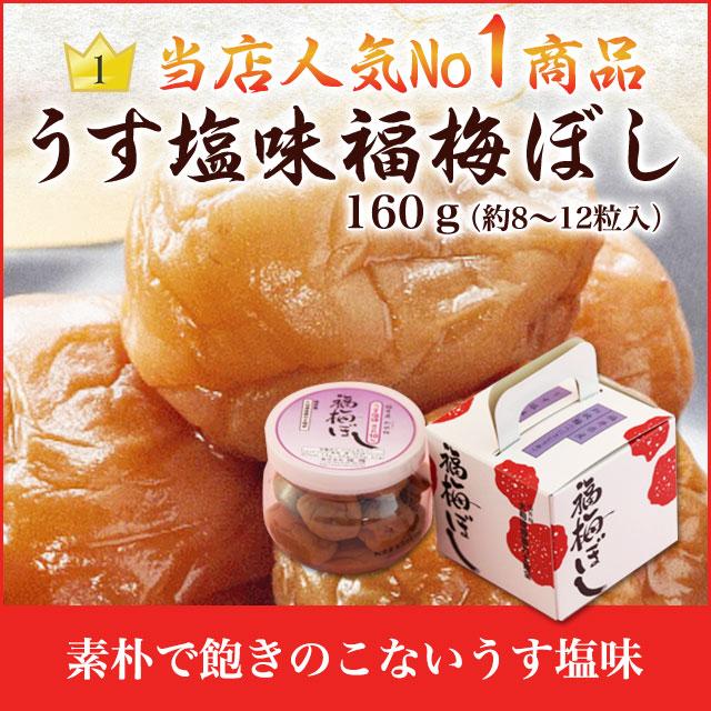 うす塩味福梅ぼし 160g