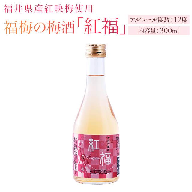 紅福 梅酒300ml