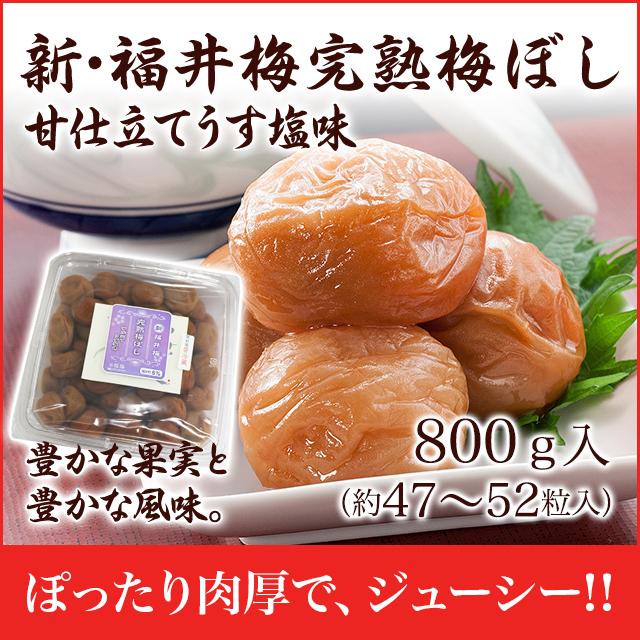 新・福井梅完熟梅ぼし  甘仕立てうす塩味 800g