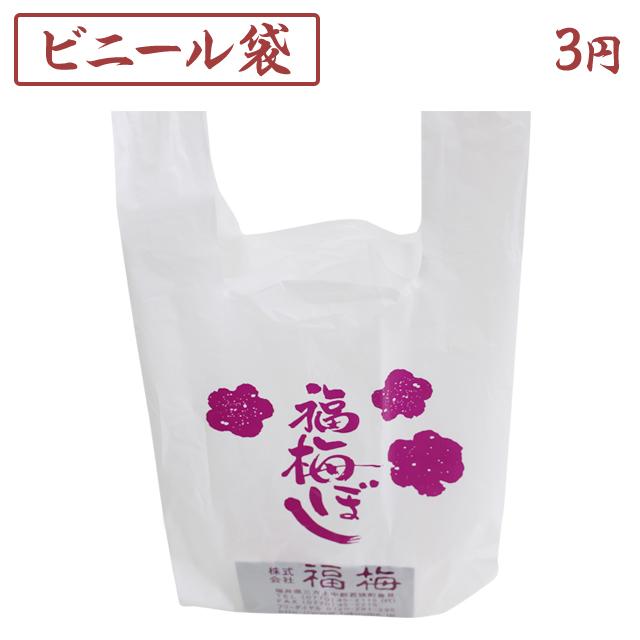 ビニール袋【縦30cm×横22cm マチ付】