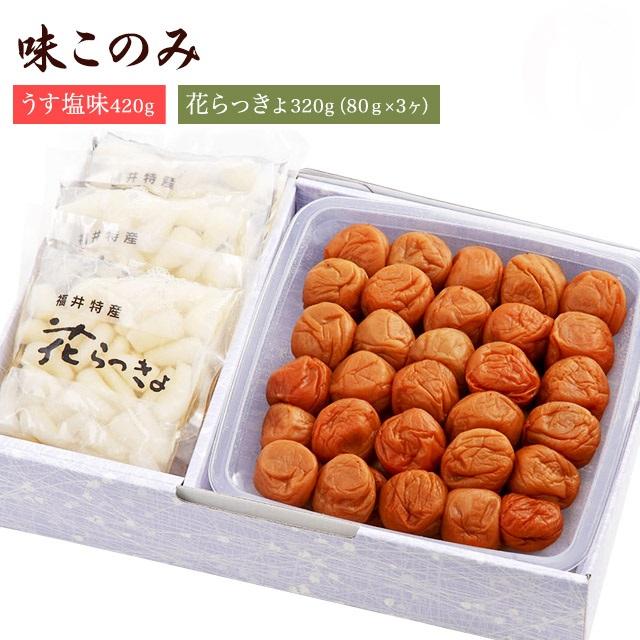 味このみ(うす塩味420g・らっきょ80g×3個)