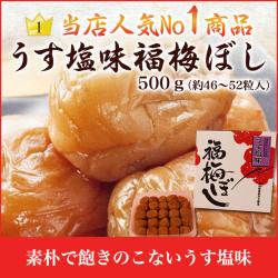 うす塩味福梅ぼし 500g