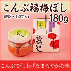 こんぶ福梅ぼし 180g