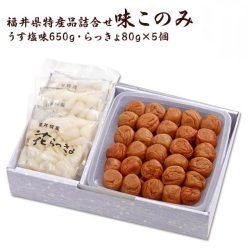 味このみ(うす塩味650g・らっきょ80g×5個)