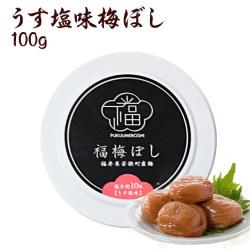うす塩味福梅ぼし 100g
