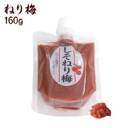 ねり梅(塩分約15%)160g入(SFBLP-016)