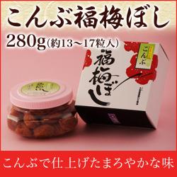 こんぶ福梅ぼし 280g