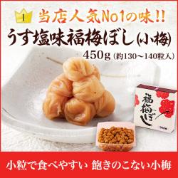 うす塩味福梅ぼし(小梅) 450g