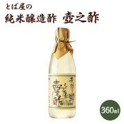 とば屋の純米醸造酢 壺之酢 360ml 酢 お酢 純米醸造酢 調味料 料理 究極の酢