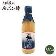 とば屋の 塩ポン酢 360ml ポン酢 ぽん酢 糖質オフ お酢  調味料 料理