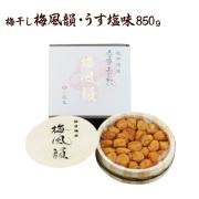 梅風韻(うす塩) 850g