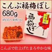こんぶ福梅ぼし 680g