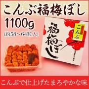 こんぶ福梅ぼし 1100g