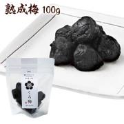 無添加 くろ梅 無塩 100g <br>福井県産 紅映梅 塩分0% 黒梅