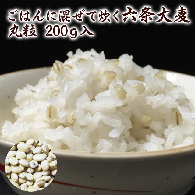 ごはんに混ぜて炊く県産六条大麦 200g