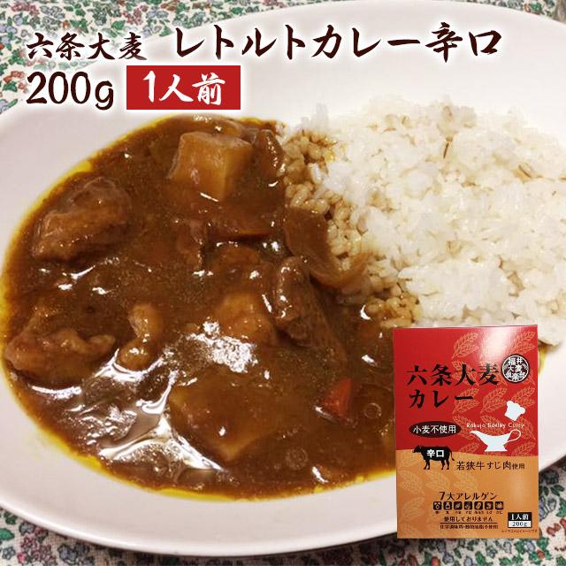 六条大麦レトルトカレー 辛口 若狭牛すじ肉使用 福井大麦倶楽部 1人前200g入 非常食