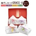 【4種類から2つ択べるギフト】 GRACE-U(うす塩200g、しそ漬200g、はちみつ160g、こんぶ160g)