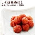 しそ漬福梅ぼし(小梅) 150g