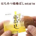 梅干し:はちみつ福梅ぼし個包装 1個