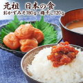 元祖 日本の食 おかずみそ180g。・梅干し120g