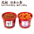 元祖 日本の食 おかずみそ300g。・梅干し300g