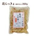 花らっきょ(辛口)250g