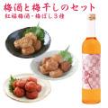 紅福  梅酒 500ml・梅ぼし(うす塩・しそ漬・はちみつ各100g)
