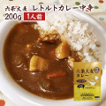 福井大麦倶楽部 レトルト六条大麦カレー 中辛 200g 国産豚肉使用