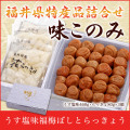 味このみ(うす塩味460g・らっきょ80g×3個)