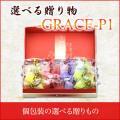 GRACE-P1(うす塩、しそ漬、はちみつ、こんぶ) 各4粒