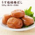 梅干し  うす塩福梅ぼし320g 塩分約10% 福井県産紅映梅 (約18粒〜25粒) 福梅ぼし 食品