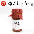 福井県産紅映梅使用 新調味料 梅ごしょう 50g