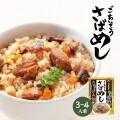 ごちそう さばめし118g(3~4人前)(2合用) あったかいご飯にまぜるだけ 福井グルメ 鯖