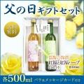【送料無料】【父の日限定商品】紅福 梅酒・ハーブセット 各500ml