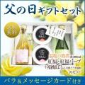 【送料無料】【父の日限定商品】<Br>紅福 梅酒・ハーブと梅干しセット