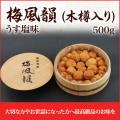 梅風韻(うす塩) 500g