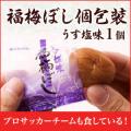 梅干し:うす塩味福梅ぼし個包装 1個