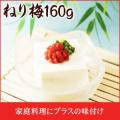 ねり梅(塩分約15%)160g入