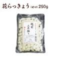 花らっきょ(甘口)250g