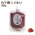 ねり梅(しそ葉入)(塩分約15%)160g入(SFBLP-016S)
