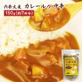 福井大麦倶楽部 六条大麦のカレールゥ 中辛 150g約7皿分