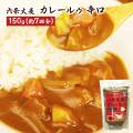 福井大麦倶楽部 六条大麦のカレールゥ 辛口 150g約7皿分