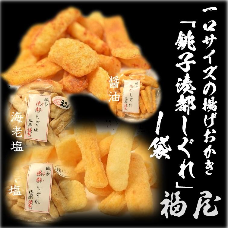 銚子湊都しぐれ 1袋 一口サイズの揚げおかき ※選べます。醤油・塩・海老