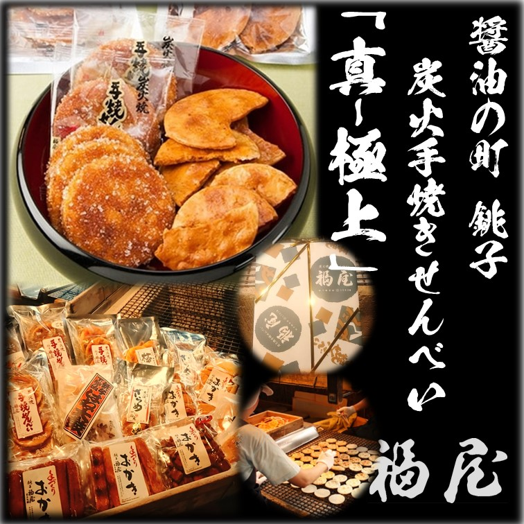 醤油の町「銚子・福屋」の炭火焼手焼きせんべい 詰め合わせ 【真・極上】 46枚+20本+480グラム