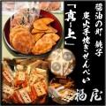 醤油の町「銚子・福屋」の炭火焼手焼きせんべい 詰め合わせ 【真・上】 15枚+20本+80グラム