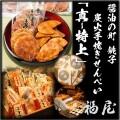 醤油の町「銚子・福屋」の炭火焼手焼きせんべい 詰め合わせ 【真・特上】 25枚+20本+480グラム